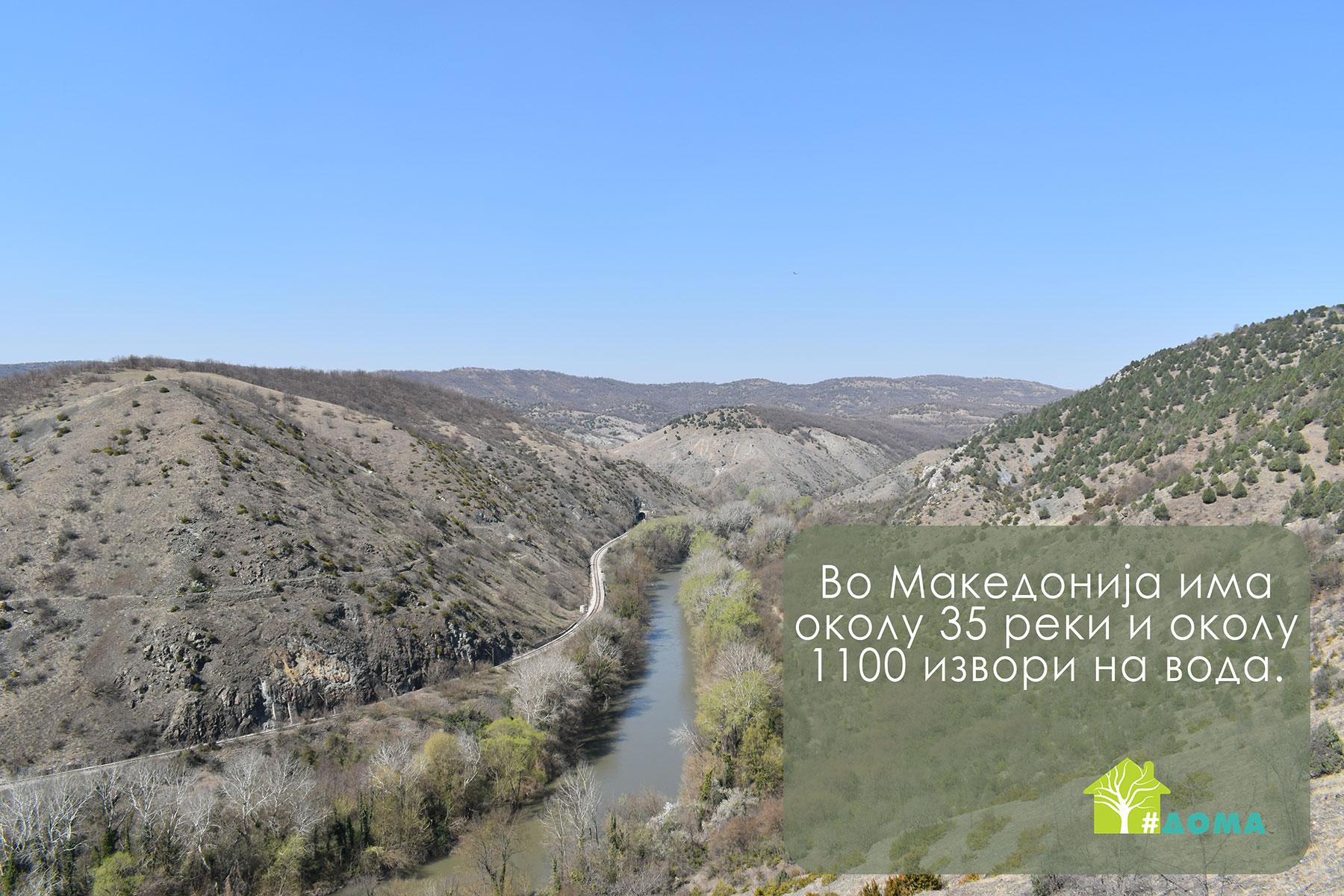 Makedonskite reki