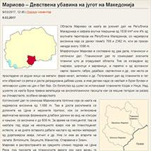Mariovo centar na geoloskoto i bioloskoto bogatstvo na Makedonija k2