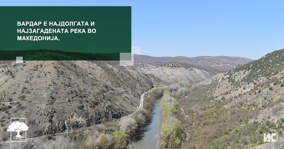 Vardar najdolgata reka vo Makedonija FB