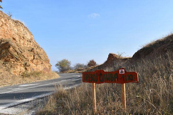 mariovo-centar-na-geoloskoto-i-bioloskoto-bogatstvo-na-makedonija-43646217A-136F-9BC1-0944-2706082A60CB.jpg