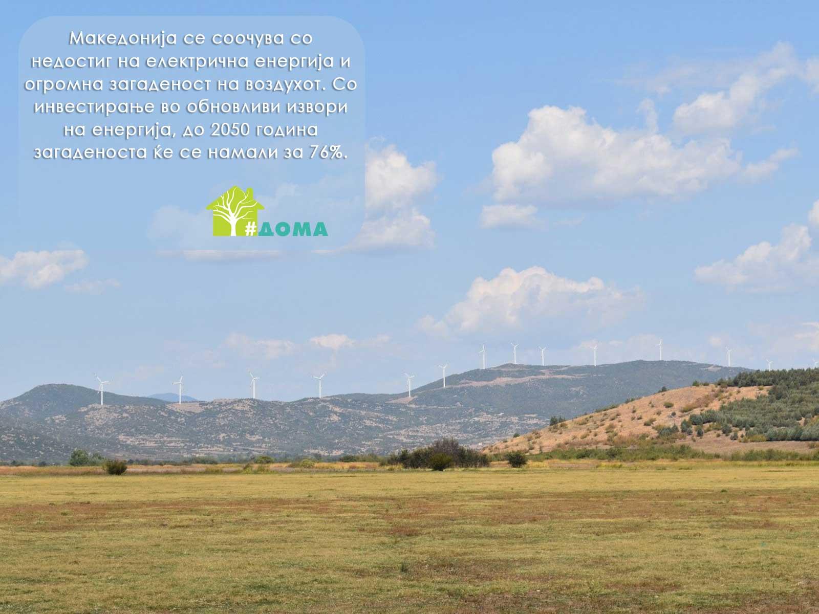 Veternici Makedonija e energetski zavisna