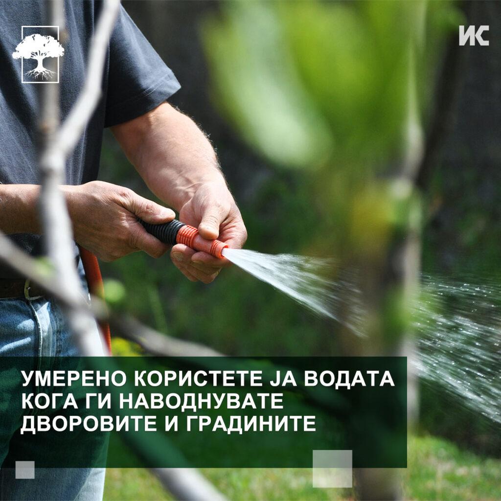"""Фотографија со маж кој со црево прска вода во градина, со текст: """"Умерено користете ја водата кога ги наводнувате дворовите и градините."""""""