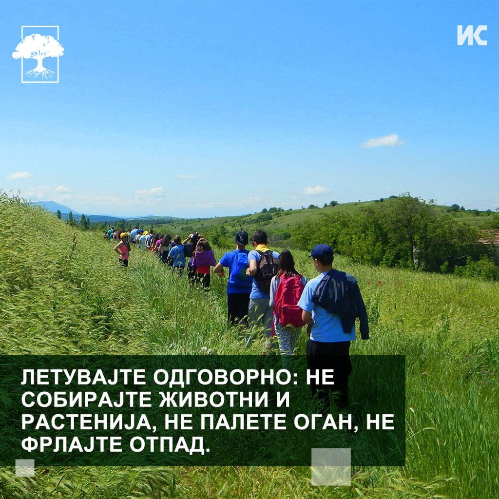 Фотографија со лица кои пешачат во природа со текст: Летувајте одговорно - не собирајте животни и растенија, не палете оган, не фрлајте отпад.